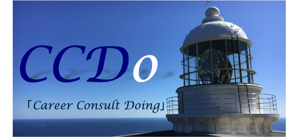 CCDo「Career Consult Doing」